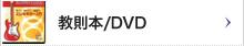 教則本/DVD